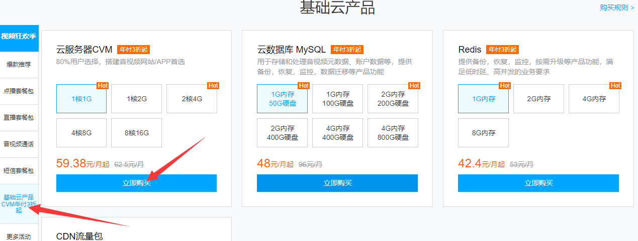 揭秘:购买腾讯云香港服务器如何优惠6000元!
