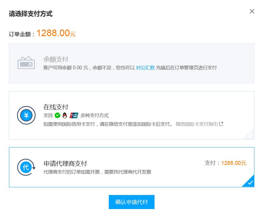 腾讯云『代理渠道』优惠购买流程