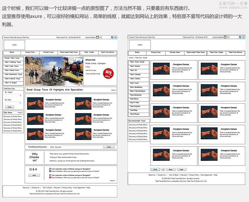 网页设计流程-实例说明,互联网的一些事