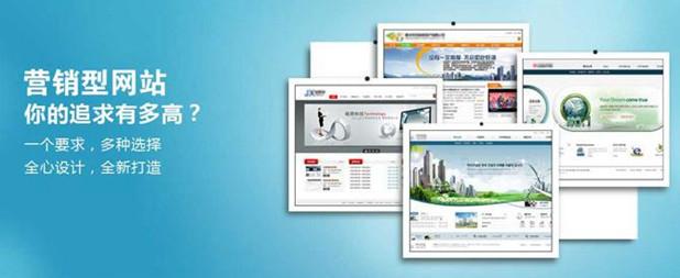 营销型网站怎么建设