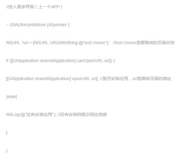 APP之间相互交互的原理-深圳APP开发